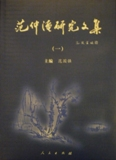 范仲淹研究文集(第1-4册)