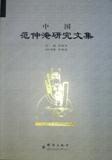 中国范仲淹研究文集