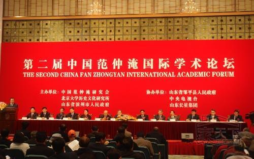 第二届中国范仲淹国际学术论坛在北京大学隆重举行