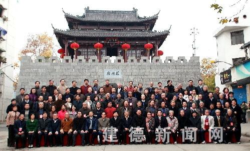第三届中国范仲淹学术论坛会议代表在古城睦州合影