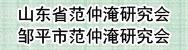 山东省范仲淹研究会