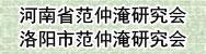 河南省范仲淹研究会