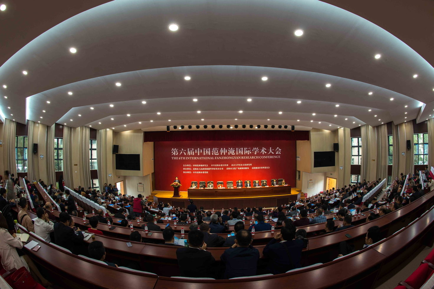 第六届中国范仲淹国标学术大会开幕式